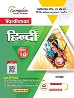 Vardhman Hindi 10/UP Board/Hindi Medium/Practice/Learning/Hindi