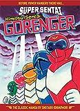 SUPER SENTAI: Himitsu Sentai Gorenger – The Classic Manga Collection