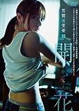 芳賀優里亜 開花 ~映画「赤×ピンク」より~ [DVD] image