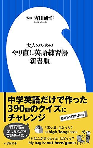大人のためのやり直し英語練習帳 新書版 (小学館新書)