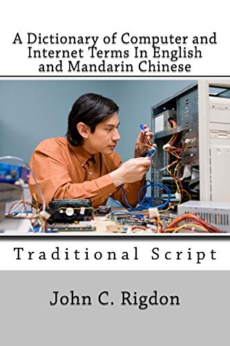 Compare Textbook Prices for A Dictionary of Computer and Internet Terms In English and Mandarin Chinese: Traditional Script Words R Us Bi-Lingual Dictionaries Volume 20  ISBN 9781543211948 by Rigdon, John C.