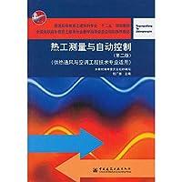 热工测量与自动控制(第二版)