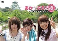 あか☆ぷろ!!! the DVD ~ 松来・加藤・巽の旅シリーズ!?