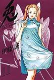 兎―野性の闘牌 (11) (近代麻雀コミックス)