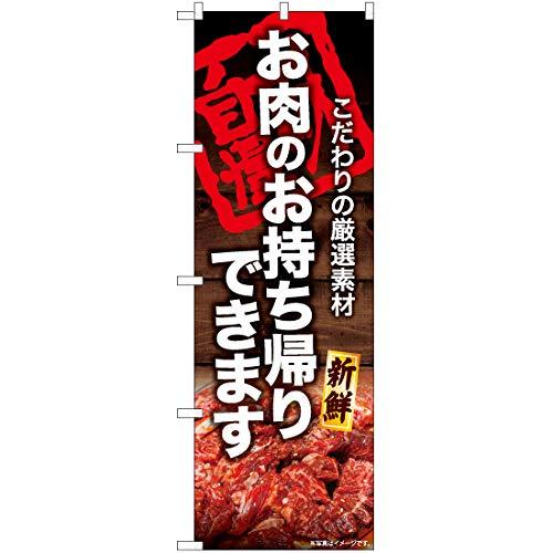 のぼり お肉のお持ち帰りできます YN-6746 焼肉 テイクアウト (受注生産) のぼり旗 看板 ポスター タペストリー 集客 [並行輸入品]