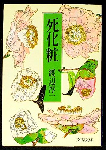 死化粧 (文春文庫)