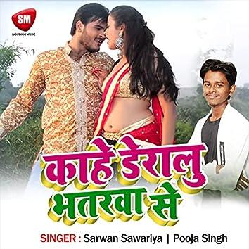 Kahe Deralu Bhatarwa Se (Bhojpuri Song)