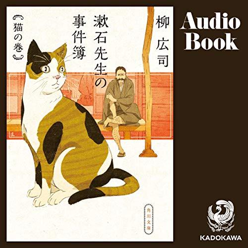 『漱石先生の事件簿 猫の巻』のカバーアート