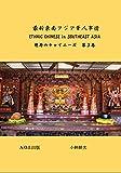 最新東南アジア華人事情: 世界のチャイニーズ 第3巻