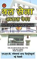 INDIAN ARMY PRACTICE TEST PAPER (BHARTIYA THAL SENA ABHYAS PAPER) [USEFUL FOR BSF, CRPF, ASSAM RIFLE, RPF, CLERICAL EXAM, SSC, HPSSC,ETC, EXAMS]