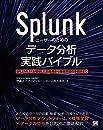 Splunkユーザーのためのデータ分析実践バイブル SPLとMLTKを駆使した前処理から機械学習の手続きまで