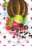 亀のジョンソン【アマゾン限定描き下ろし購入特典ペーパー付き】 (BE・LOVEコミックス)