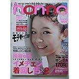 non・no(ノンノ) 2005年 3月20日号 vol.6 通巻No.777 [雑誌]