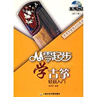 従零起歩 学古筝 [修訂版](付 DVD・PAL) DVD-BOOK (従零学音楽入門叢書)