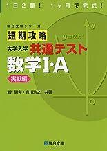 短期攻略 大学入学共通テスト 数学I・A [実戦編] (駿台受験シリーズ)
