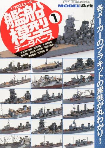 MODEL Art (モデル アート) 増刊 1/700艦船模型ベータベース 2013年 06月号 [雑誌]