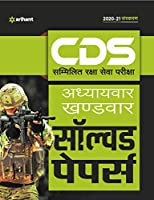 CDS Solved Paper Chapterwise & Sectionwise Hindi 2020