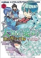 大賢者の愛弟子 ~防御魔法のススメ~@COMIC コミック 1-2巻セット