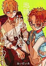 地縛少年 花子くん コミック 全14巻セット