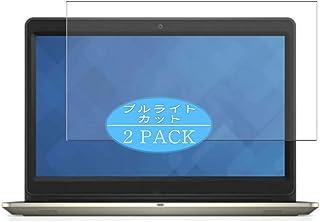2枚 VacFun ブルーライトカット フィルム , Dell Vostro 14 5000 (5459) 14インチ 向けの ブルーライトカットフィルム 保護フィルム 液晶保護フィルム(非 ガラスフィルム 強化ガラス ガラス ケース カバー...