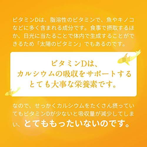 ビタミンD(約1ヶ月分)【111000250071001】