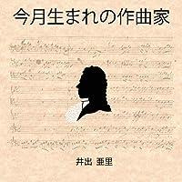 今月生まれの作曲家