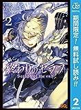 終わりのセラフ【期間限定無料】 2 (ジャンプコミックスDIGITAL)