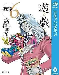 遊☆戯☆王 モノクロ版 6 (ジャンプコミックスDIGITAL)