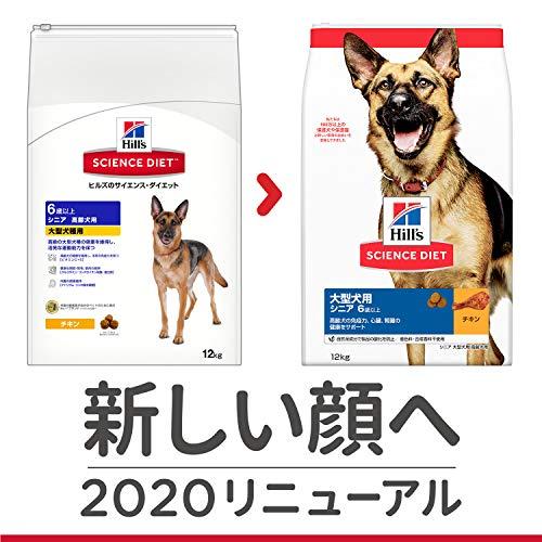 ヒルズサイエンス・ダイエットドッグフード大型犬種用高齢犬用シニア6歳以上チキン12キログラム(x1)