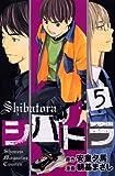 シバトラ(5) (講談社コミックス)