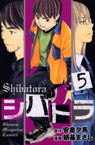 シバトラ(5) (講談社コミックス)の詳細を見る