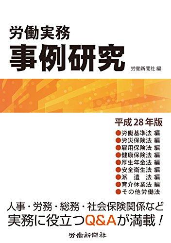 労働実務事例研究 平成28年版の詳細を見る