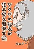 ヤクザの組長が漫画家を目指す話 横山了一のTwitter漫画集