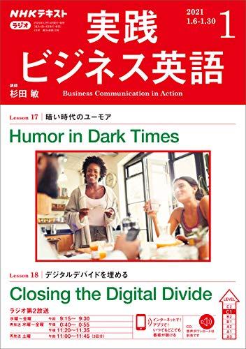 NHKラジオ 実践ビジネス英語 2021年 1月号 [雑誌] (NHKテキスト)