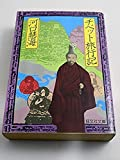 チベット旅行記 (旺文社文庫 90-1)
