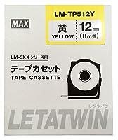 マックス LM-TP512Y レタツイン用テープカセット 黄 12mm LM-TP512Y 【まとめ買い3個セット】