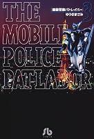 機動警察パトレイバー (3) (小学館文庫)