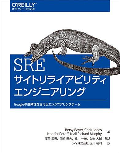 SRE サイトリライアビリティエンジニアリング ―Googleの信頼性を支えるエンジニアリングチーム