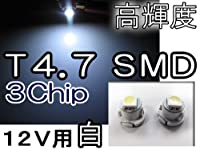 LED T4.7/3Chip/SMD/1発/白/2個セット