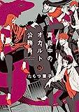 真夜中のオカルト公務員 第16巻 (あすかコミックスDX)