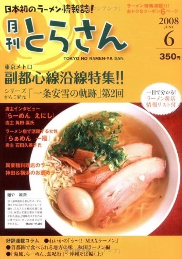 疑問を超えて測る同盟日本初のラーメン情報誌 月刊とらさん 2008年 6月号