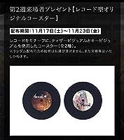 エウレカセブン アネモネ 第二週来場者プレゼント 入場者プレゼント レコード型オリジナルコースター 2種