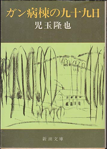 ガン病棟の九十九日 (1980年) (新潮文庫)の詳細を見る