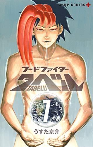 フードファイタータベル 7 (ジャンプコミックス)