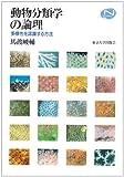 動物分類学の論理―多様性を認識する方法 (Natural History)
