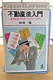 不動産法入門―悪徳業者の口車にのらないために (1969年) (カッパビジネス)