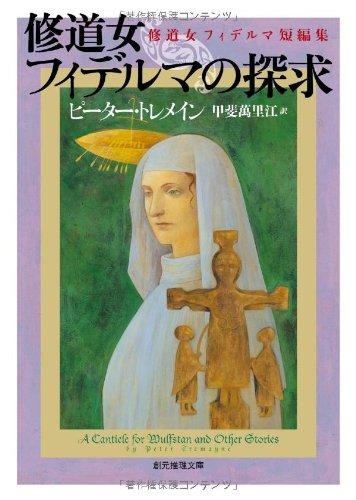 修道女フィデルマの探求 (修道女フィデルマ短編集) (創元推理文庫)