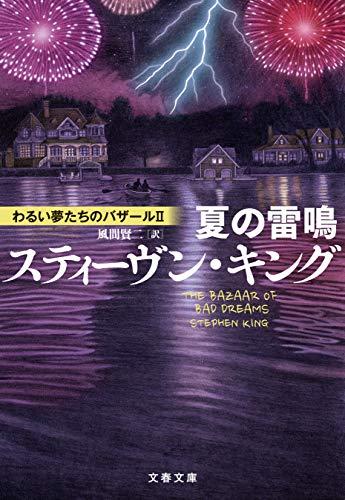 夏の雷鳴 わるい夢たちのバザールII (文春文庫)