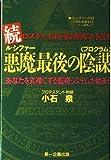 続 悪魔(ルシファー)最後の陰謀(プログラム)―あなたを丸裸にする監視システムが始まる ロスチャイルド家1999年の予言書