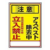 緑十字 アスベスト標識 アスベスト-28 注意 アスベスト除去中 033028